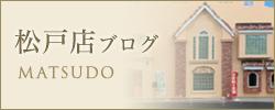 松戸店ブログ
