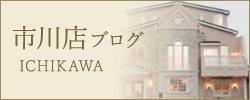市川店ブログ