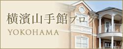 横濱山手館ブログ