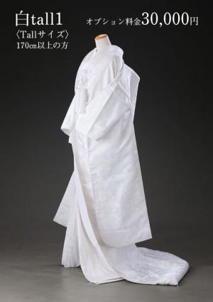 市川店/白無垢 Tall-1
