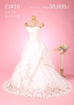 市川店/白ドレス #10