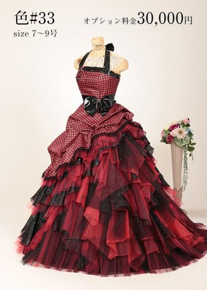 横濱山手館/色ドレス #33
