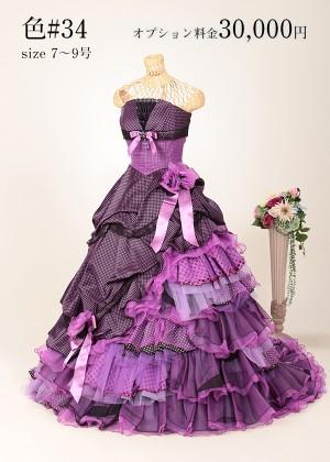 横濱山手館/色ドレス #34